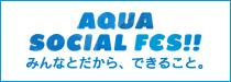 アクア・ソーシャル・フェス