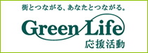 GreenLife応援活動