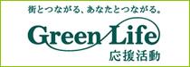 GreenLife応援活動