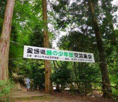愛媛県緑の少年団交流集会に参加しました!!