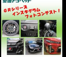 GRシリーズ インスタグラム フォトコンテスト 開催中!