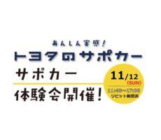 サポカー体験会をリピット新居浜で開催!!