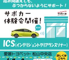 松山中央店で『サポカー体験会』開催!!