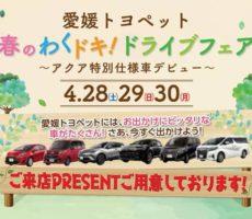 「春のわくドキ!ドライブフェア」開催