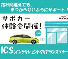 『サポカー体験会』開催!!