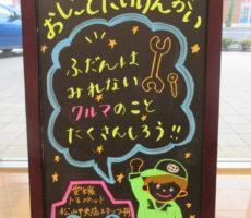 松山中央店次回イベント