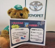 松山中央店の夏の感謝祭☆