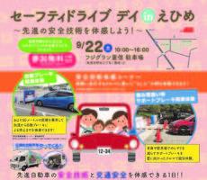 セーフティドライブ デイ in えひめ トヨタが誇る安全技術が体験できるイベント開催!!!(フジグラン重信駐車場内)