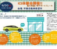 三島川之江店ICS体験会開催!!  IN宇摩自動車教習所さん