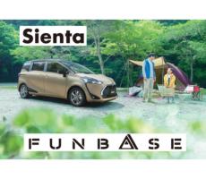 [新型車情報]シエンタFUNBASE(ファンベース)!新しいスタイルのシエンタ登場☆福祉車両ウェルキャブもご紹介!