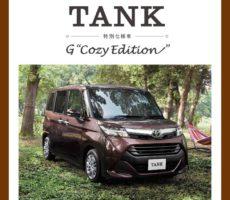 """[新型車情報]タンクに人気の装備がついた特別仕様車G""""CozyEdition""""が登場!"""
