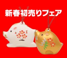 新春初売りフェア